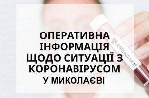 У Миколаєві поки не підтвердились два ймовірні випадки зараження коронавірусом