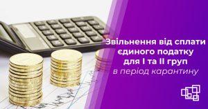 Депутати міської ради звільнили від сплати податків підприємців, які не працювали під час карантину