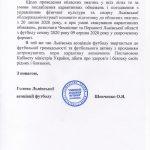 Офіційне рішення Львівської Асоціація футболу щодо відтермінування змагань