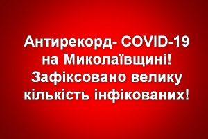 Антирекорд- COVID-19 на Миколаївщині